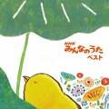 NHK「みんなのうた」ベスト