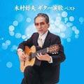 木村好夫 ギター演歌 ベスト [インストゥルメンタル]