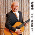 斉藤功 ギター歌謡曲 ベスト [インストゥルメンタル]