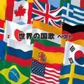世界の国歌 ベスト  [インストゥルメンタル]