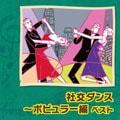 社交ダンス〜ポピュラー編 ベスト [インストゥルメンタル]