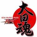 大日魂 BJW 大日本プロレス ミュージック・ファイル