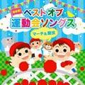 最新盤!ベストオブ運動会ソングス マーチ&競技  (2枚組 ディスク2)