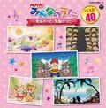 NHK「みんなのうた」ベスト40 〜勇気のうた・笑顔のうた〜 (2枚組 ディスク1)