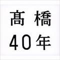 レコードデビュー40周年記念作品集 高橋40年 -ベスト盤(2)- (3枚組 ディスク2)