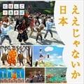 NHK「にほんごであそぼ」ええじゃないか日本