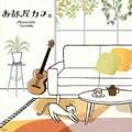お部屋カフェ〜なごみのギターでのんびり気分〜 [インストゥルメンタル]