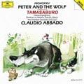 プロコフィエフ:ピーターと狼、古典交響曲 他