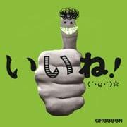 いいね!(´・ω・`)☆ (2枚組 ディスク1)