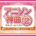 アニソン 「神曲」 オルゴールベスト2 〜懐かし編〜 [インストゥルメンタル]