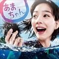 NHK連続テレビ小説「あまちゃん」「マッサン」セット