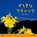 すてきな クラシック 《0・1・2歳児のための音楽アルバムシリーズ》