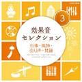 効果音セレクション 3 行事・風物・売り声・梵鐘