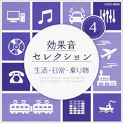 効果音セレクション 4 生活・日常・乗り物