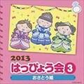 2013 はっぴょう会 (3) おさとう姫