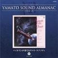 YAMATO SOUND ALMANAC 1982-IV バイオリンが奏でるヤマト・ラプソディ [Blu-spec CD]