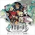 「新・世界樹の迷宮 ミレニアムの少女」 オリジナルサウンドトラック (2枚組 ディスク2)