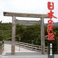 日本の民謡 東海・北陸編