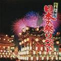 日本の祭り 日本の祭りベスト