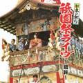 日本の祭り 祇園祭ライヴ〜鶏鉾〜