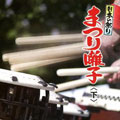 日本の祭り まつり囃子 <下>