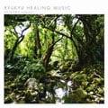 RYUKYU HEALING MUSIC OKINAWA ambient [インストゥルメンタル]