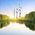 くつろぎのフルート 〜音楽療法ベスト