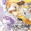天使×悪魔 2ndシーズン ドラマCD1