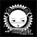 羊でおやすみシリーズ Vol.8 へぇ〜眠りたいんだ?