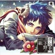 添い寝羊CD vol.4 要