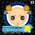 羊でおやすみシリーズ Vol.23 「明日のためにいい夢を」
