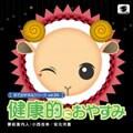 羊でおやすみシリーズ Vol.24 「健康的におやすみ」