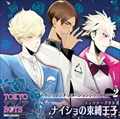 TOKYOヤマノテBOYS ナイショのシチュエーションシリーズ Secret.2〜ナイショの束縛王子(ジェラシープリンス)