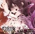 DIABOLIK LOVERS シチュエーションCD DIABOLIK LOVERS ドS吸血CD VERSUS 3 カナトVSレイジ (cv.梶裕貴、小西克幸)
