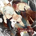 DIABOLIK LOVERS 真夜中の響宴(MIDNIGHT PLEASURE)