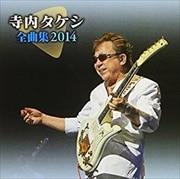 寺内タケシ 全曲集 2014