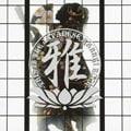 -THIS IZ THE JAPANESE KABUKI ROCK- [初回限定盤] [SHM-CD]
