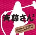 斉藤さん2 オリジナル・サウンドトラック
