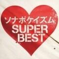 ソナポケイズム SUPER BEST (2枚組 ディスク1) 〜LOVE〜