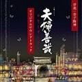 NHK土曜ドラマ 夫婦善哉 オリジナルサウンドトラック