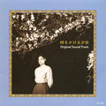 時をかける少女 オリジナル・サウンドトラック