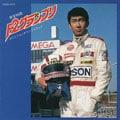 F2グランプリ オリジナル・サウンドトラック