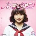 NHK連続テレビ小説「あまちゃん」春子の部屋〜あまちゃん 80's HITS〜 ビクター編