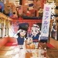 NHK連続テレビ小説「あまちゃん」あまちゃん 歌のアルバム