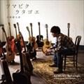 ツマビクウタゴエ〜KOBUKURO songs,acoustic guitar instrumentals〜 [インストゥルメンタル]