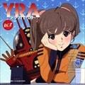 宇宙戦艦ヤマト2199 YRAラジオヤマト Vol.2