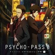 PSYCHO-PASS 0 名前のない怪物 上