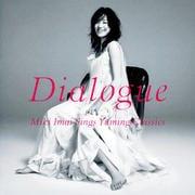 ダイアローグ -Miki Imai Sings Yuming Classics-