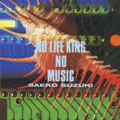 ノーライフキング・ノ・ミュージック  [SHM-CD]
