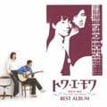 トワ・エ・モワ ベストアルバム 〜デビュー45周年 Single Collection&Covers〜 (2枚組 ディスク1)